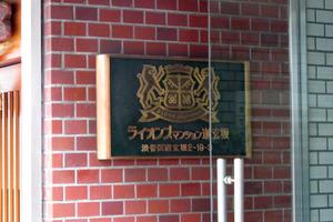 ライオンズマンション道玄坂の看板