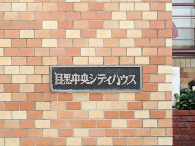 目黒中央シティハウスの看板