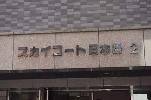 スカイコート日本橋第2の看板