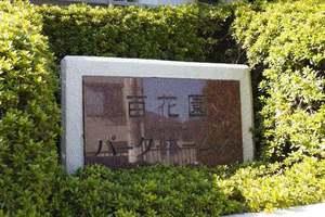 百花園パークホームズの看板
