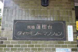 板橋蓮根台ダイヤモンドマンションの看板