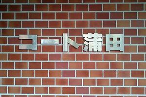 コート蒲田の看板