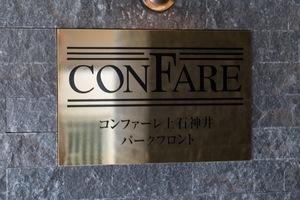 コンファーレ上石神井パークフロントの看板