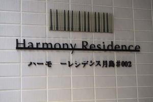 ハーモニーレジデンス月島#002の看板