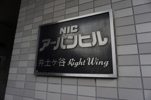 ニックアーバンヒル井土ヶ谷(レフト・ライトウイング)の看板