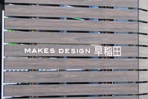 メイクスデザイン早稲田の看板