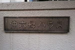 仲六郷ハウスの看板