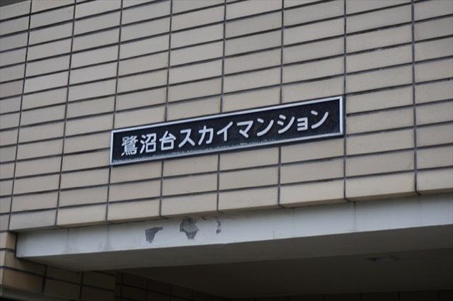 鷺沼台スカイマンションの看板