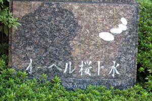 オーベル桜上水の看板