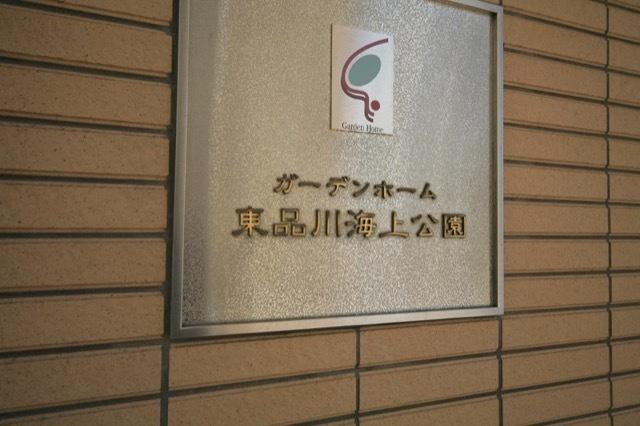 ガーデンホーム東品川海上公園の看板
