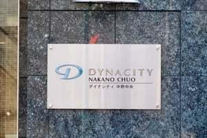 ダイナシティ中野中央の看板