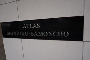 アトラス新宿左門町の看板