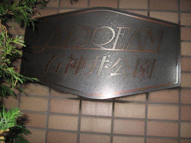 アドリーム石神井公園の看板