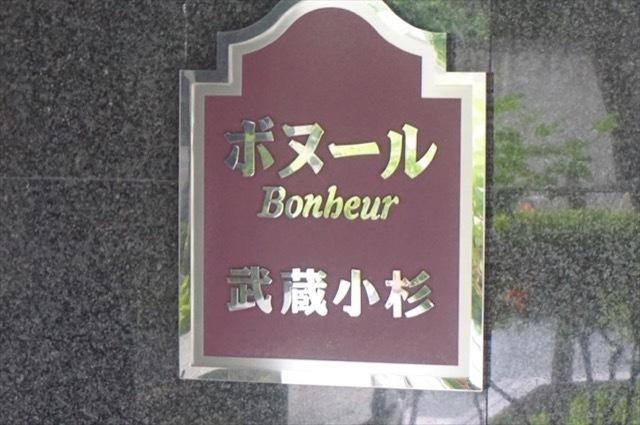 ボヌール武蔵小杉の看板