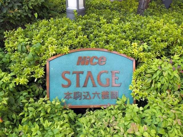 ナイスステージ本駒込六義園の看板