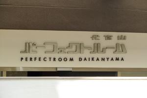 パーフェクトルームの看板