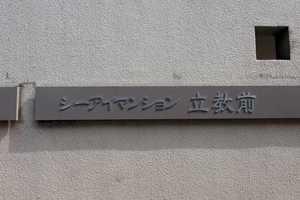 シーアイマンション立教前の看板