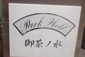 パークウェル御茶ノ水の看板