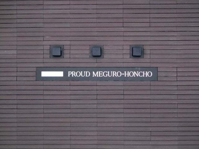 プラウド目黒本町の看板