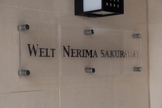 ヴェルト練馬桜台の看板