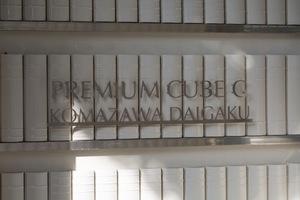 プレミアムキューブジー駒沢大学の看板