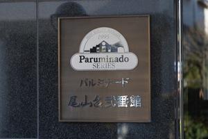 パルミナード尾山台弐番館の看板
