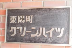 東陽町グリーンハイツ(江東区東陽)の看板