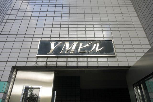 YMビルの看板