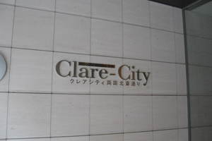クレアシティ両国北斎通りの看板
