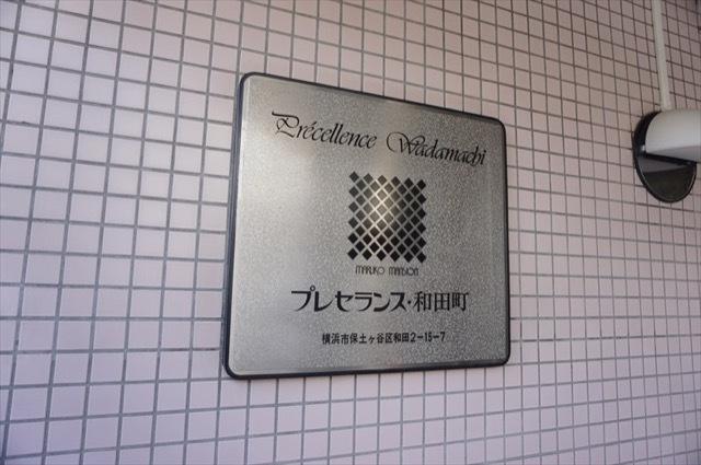 プレセランス和田町の看板