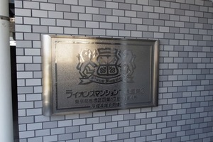 ライオンズマンション下赤塚第3の看板