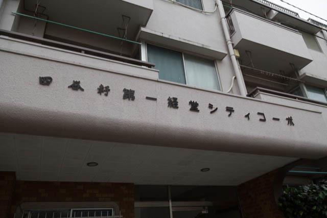 四谷軒第1経堂シティコーポの看板