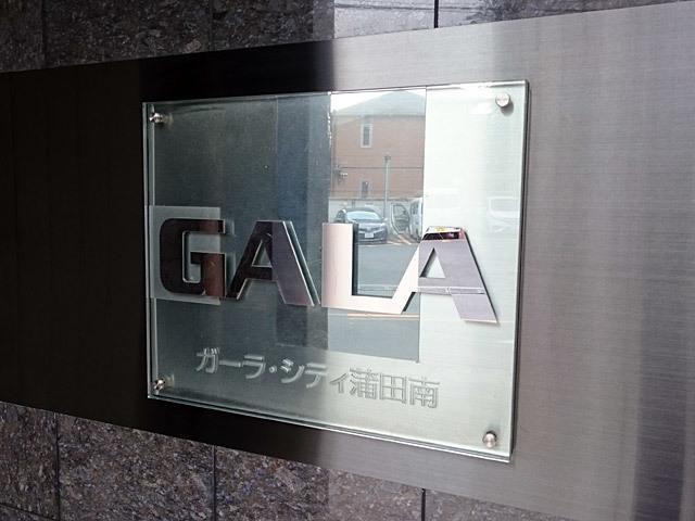 ガーラシティ蒲田南の看板