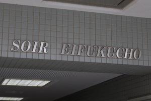 ソアール永福町の看板