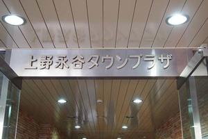 上野永谷タウンプラザの看板