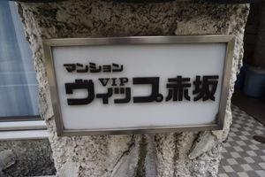 マンションヴィップ赤坂の看板