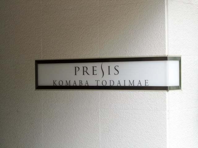 プレシス駒場東大前の看板