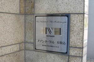 メゾン・ド・ヴィレ本駒込の看板