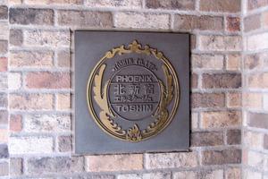 フェニックス北新宿エルミタージュの看板