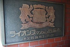 ライオンズマンション西麻布の看板