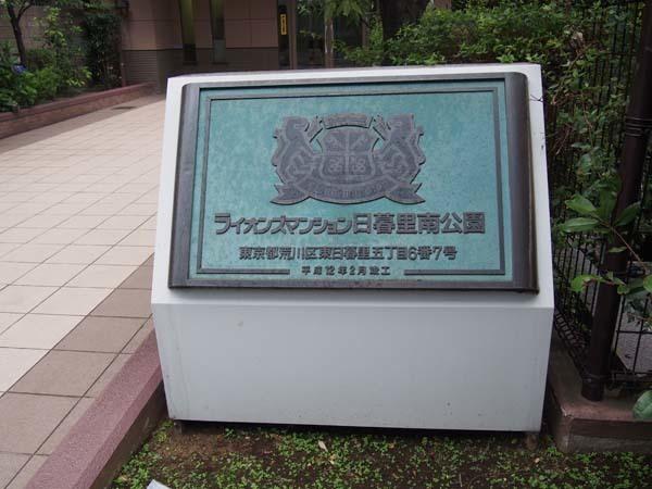 ライオンズマンション日暮里南公園の看板