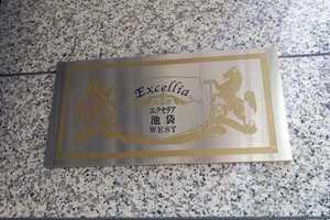 エクセリア池袋ウエストの看板