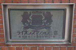 ライオンズマンション三宿の看板