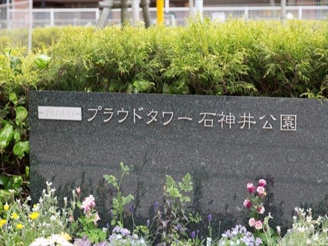 プラウドタワー石神井公園の看板