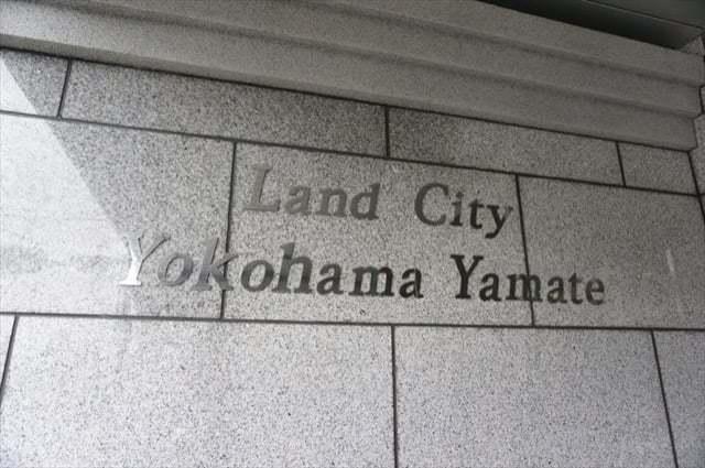 ランドシティー横浜山手の看板