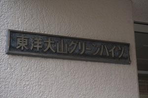 東洋大山グリーンハイツの看板