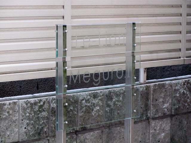 ルリオン目黒1の看板