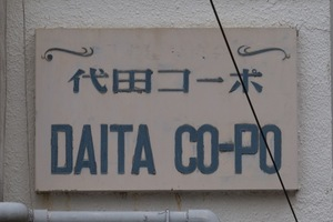 代田コーポの看板