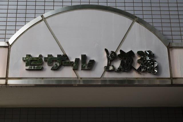 セザール上板橋の看板