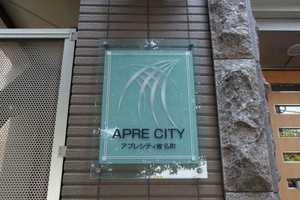 アプレシティ椎名町の看板